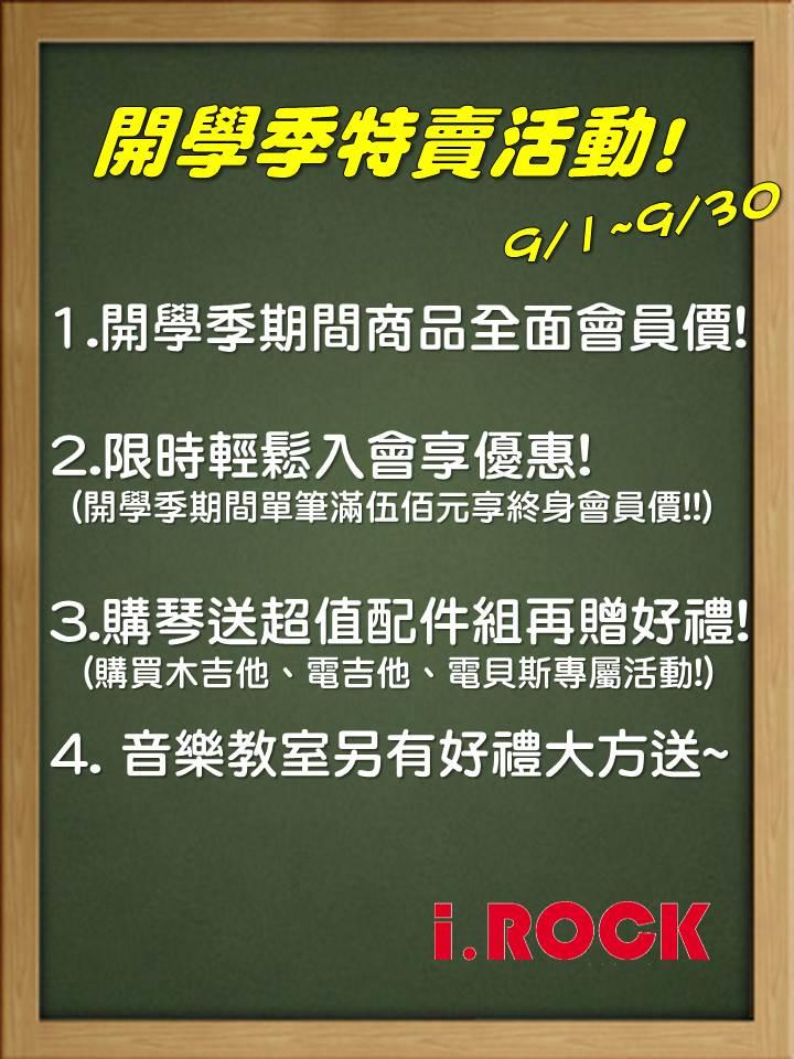 i.ROCK開學季開跑摟 (9/1~9/30)