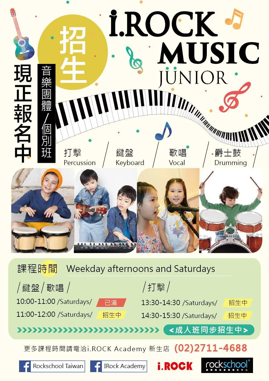 i.ROCK Junior 音樂班 - 現正招生中!